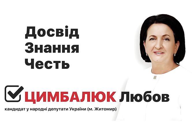 Любов Цимбалюк: з собою до парламенту беру знання та досвід ®