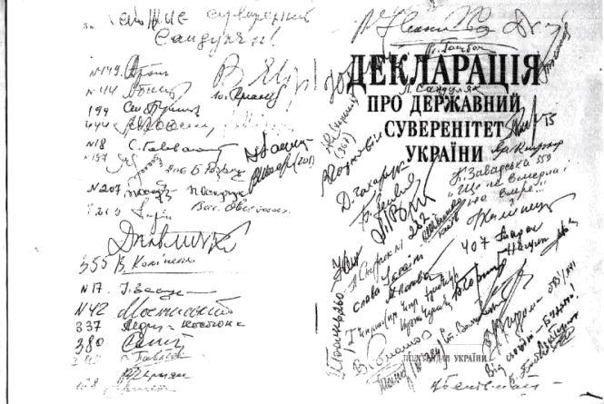 16 липня 1990 року була ухвалена Декларація про державний суверенітет УРСР