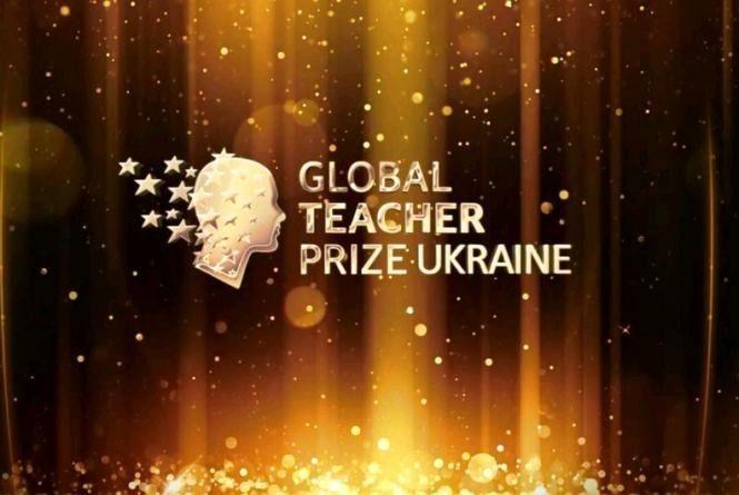 Вчителів області запрошують подавати заявки на GLOBAL TEACHER PRIZE UKRAINE