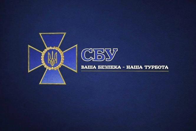 СБУ закликає мешканців та гостей Житомирської області бути пильними