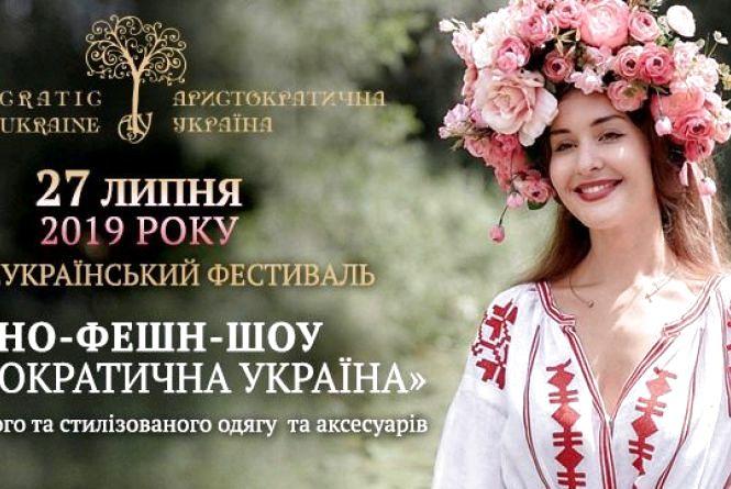 У Радомишлі вчетверте відбудеться фестиваль-показ «Аристократична Україна»