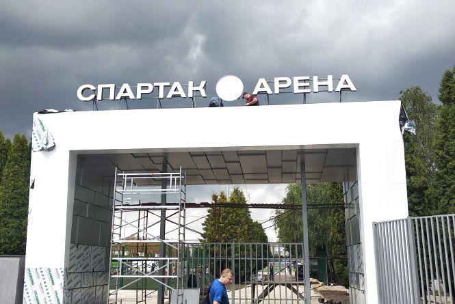 """На """"Спартак-арені"""" монтують назву. Фотофакт"""