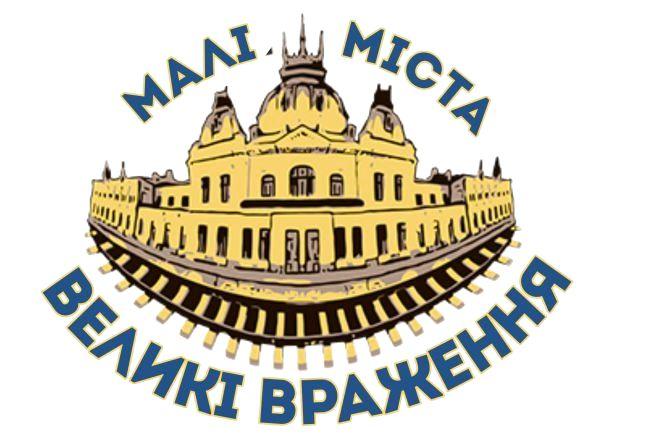 Малин, Червоне, Коростишів, Глибочиця і Городське – переможці конкурсу «Малі міста-великі враження»