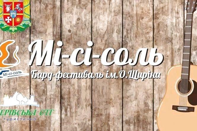 Барди зі всієї України стали учасниками фестивалю авторської пісні «Мі-сі-соль» у Тетерівській ОТГ