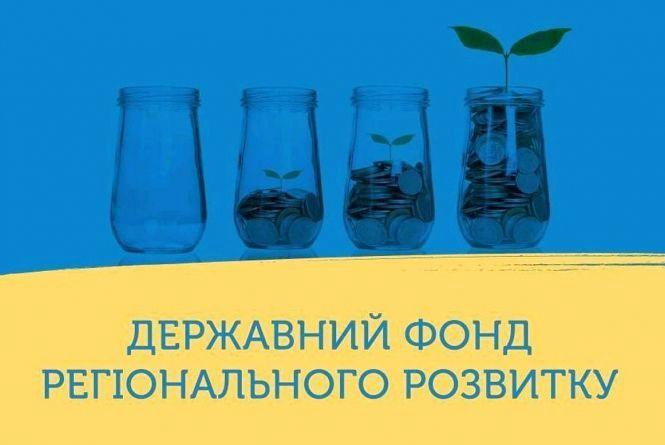 Цьогоріч на Житомирщині реалізовуватимуть 43 проекти ДФРР