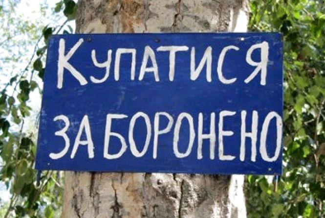 Вода в житомирському гідропарку, а також на пляжах Коростеня і Новограда-Волинського непридатна для купання