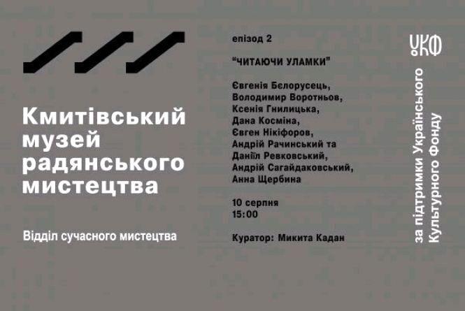 Кмитівський музей радянського мистецтва запрошує на виставку «Читаючи уламки»