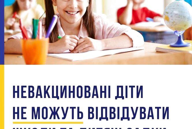 Невакциновані дітине зможуть відвідувати дитячі садки та школи