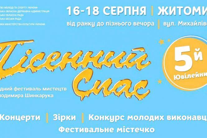 Сьогодні у Житомирі стартував фестиваль Пісенний Спас