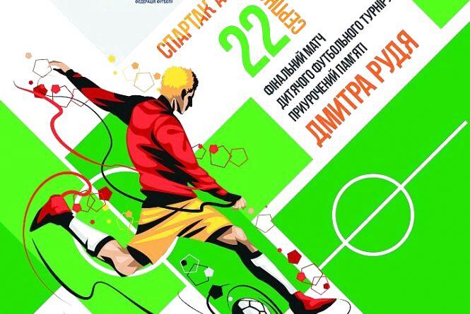 На оновленому стадіоні «Спартак Арена» пройде фінальний матч дитячого футбольного турніру, присвячений пам'яті Дмитра Рудя