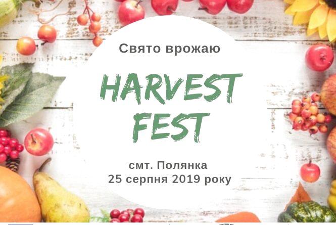 Гарбуз – головний герой свята врожаю «Harvest fest»