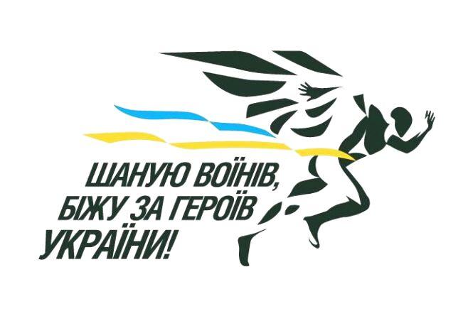 У Житомирі відбудеться легкоатлетичний забіг «Шаную воїнів. Біжу за Героїв України».
