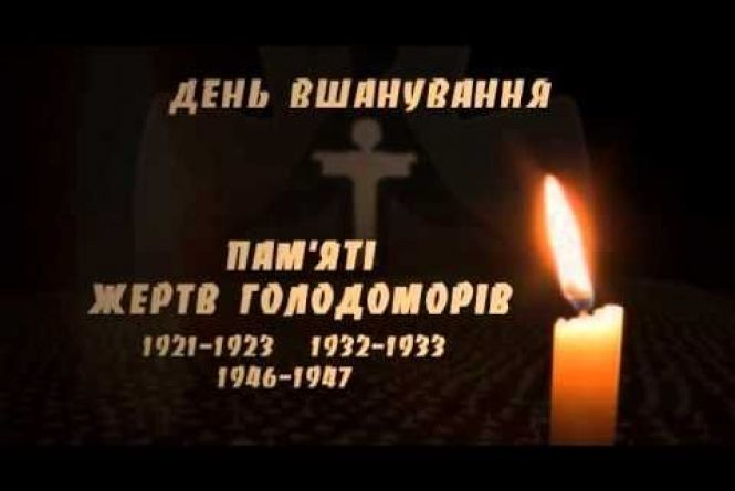 У Житомирі 23 листопада вшанують жертв Голодомору