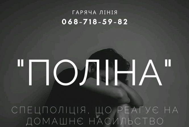«Гаряча лінія» про спецполіцію «Поліна», що працює проти насильства