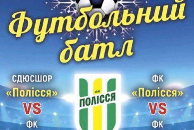 """""""Полісся"""" зіграє у батлі з ФК ІнБев"""