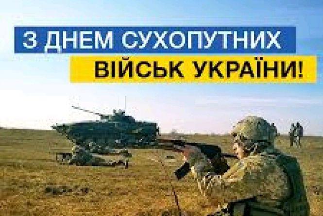Сьогодні -  День Сухопутних військ України