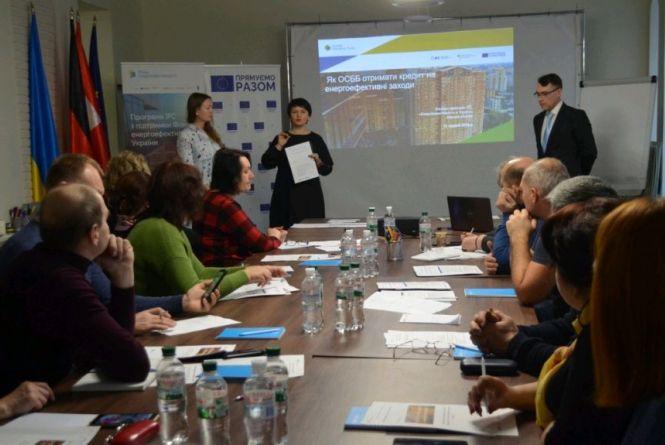 У міськраді навчали голів ОСББ отримувати кредити на енергоефективні заходи
