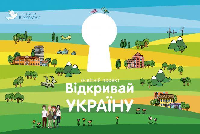 Учні Житомирщини можуть долучатися до освітнього проєкту «Відкривай Україну»