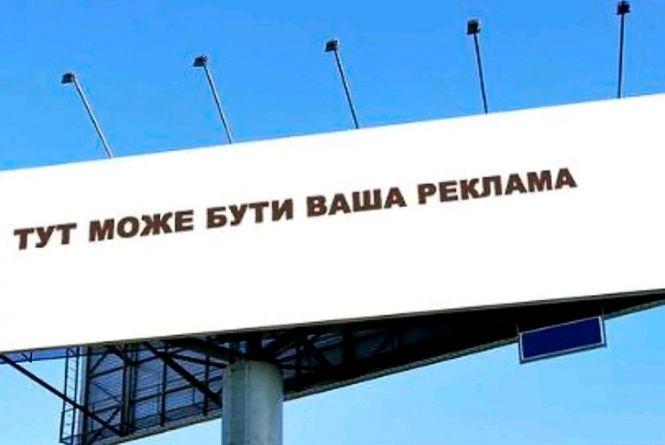 З 16 січня реклама в Україні має бути виключно українською мовою