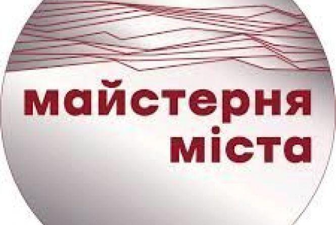 Оголошено конкурс проєктних пропозицій на участь у  «Майстерні міста Житомир 2020»