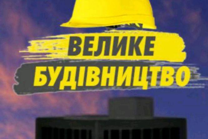 """На виконання програми """"Велике будівництво"""" на Житомирщині збудують  2 школи, 6 садочків та 8 стадіонів"""