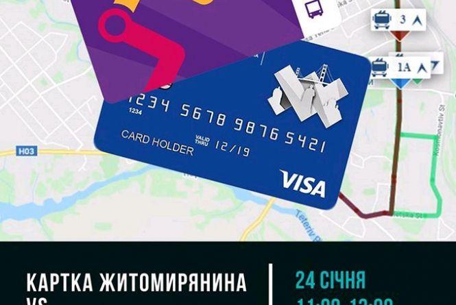 """24 січня - """"гаряча лінія"""" на тему: """"Картка житомирянина та електронний квиток"""""""