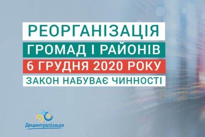 Набув чинності закон про реорганізацію громад і районів : 09:12:2020 -  zt.20minut.ua
