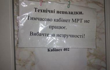 Кому вигідно, щоб комунальний МРТ не працював