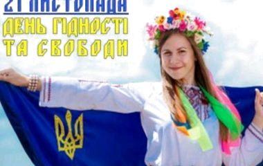 У Житомирі відбудеться віче до Дня гідності і свободи