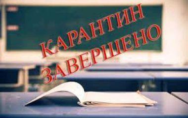 Кінець карантину: в Житомирі школярі виходять на навчання 17 лютого