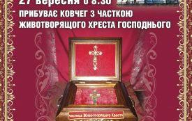 До Свято-Хрестовоздвиженського кафедрального собору прибуде ковчег з часткою животворящего Хреста Господнього