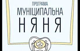 Муніципальна няня не позбавлятиме права на декретні виплати та відпустку, - Андрій Рева