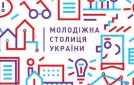 Українські міста поборються за звання «Молодіжної столиці України»