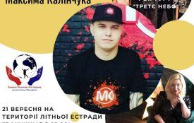 #Я_обираю_життя. В Житомирі відбудеться благодійний концерт на підтримку Максима Калінчука
