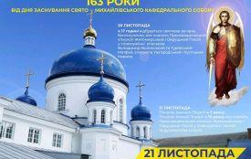 Свято-Михайлівський кафедральний собор м. Житомира святкуватиме 163 роки від дня заснування