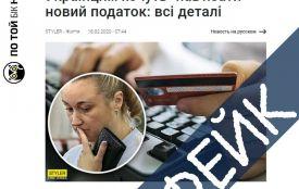 """Податок за банківський переказ - чергова """"страшилка"""" з Інтернету"""