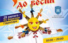 Житомирян і гостей міста запрошують на свято весни!