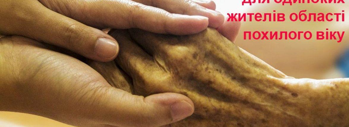 По всій області створені «гарячі лінії» для допомоги жителям похилого віку. СПИСОК номерів