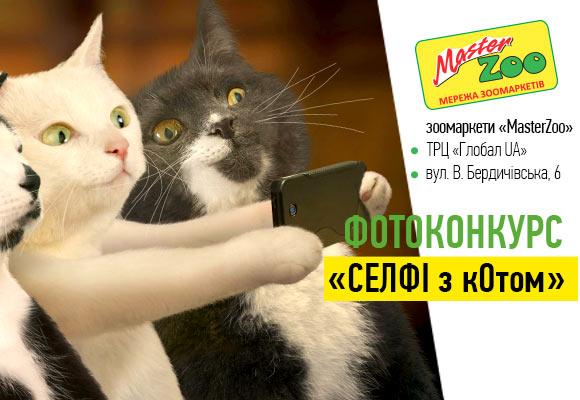 """Фотоконкурс """"Селфі з кОтом"""""""